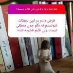 قرض دادن کتاب