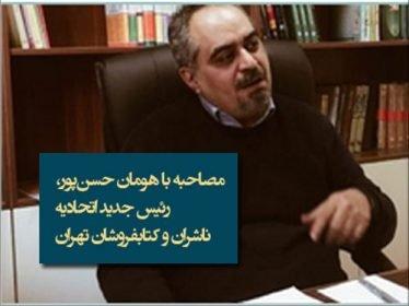 هومان حسنپور مدیریت نشر آریابان