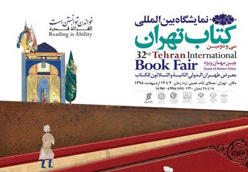 پوستر 32امین نمایشگاه کتاب تهران