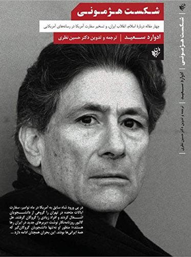 ادوارد سعید و واقعه تسخیر سفارت آمریکا در تهران