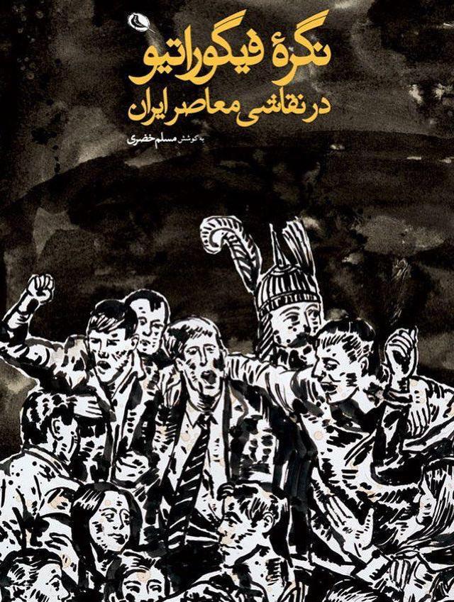 فراز و فرود نقاشی فیگوراتیو ایران