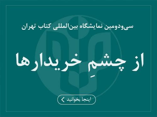 نمایشگاه کتاب تهران از چشم خریدارها