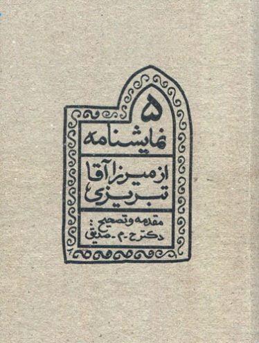 پنج نمایشنامه از میرزا آقا تبریزی