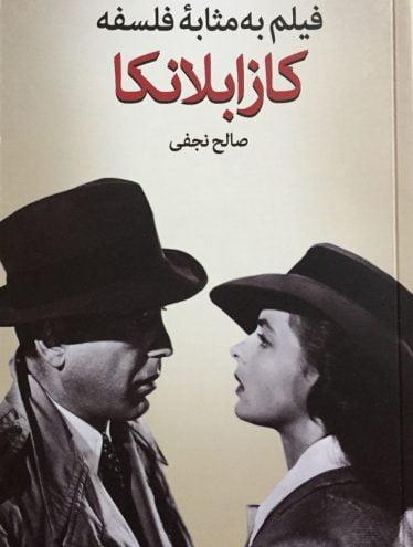 فیلم به مثابه فلسفه