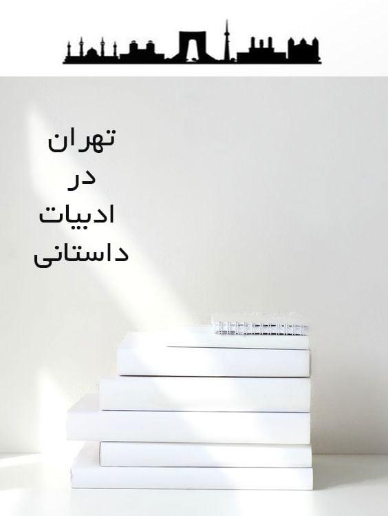 تهران در ادبیات داستانی ما