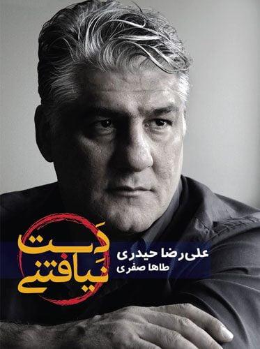 علیرضا حیدری تیم ملی