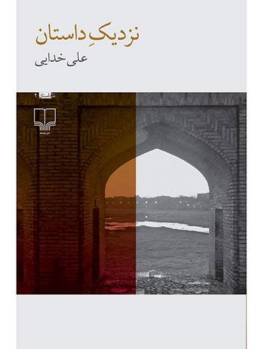 اصفهان دیگر