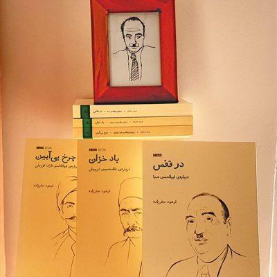 کتاب در قفس ابوالحسن صبا