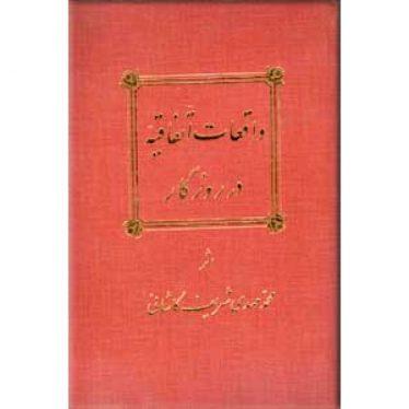 شریف کاشانی