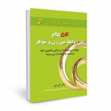 کتاب روانشناسی زندگی زناشویی