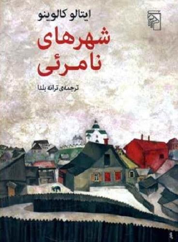 ناگهان شهری در رویایی دور