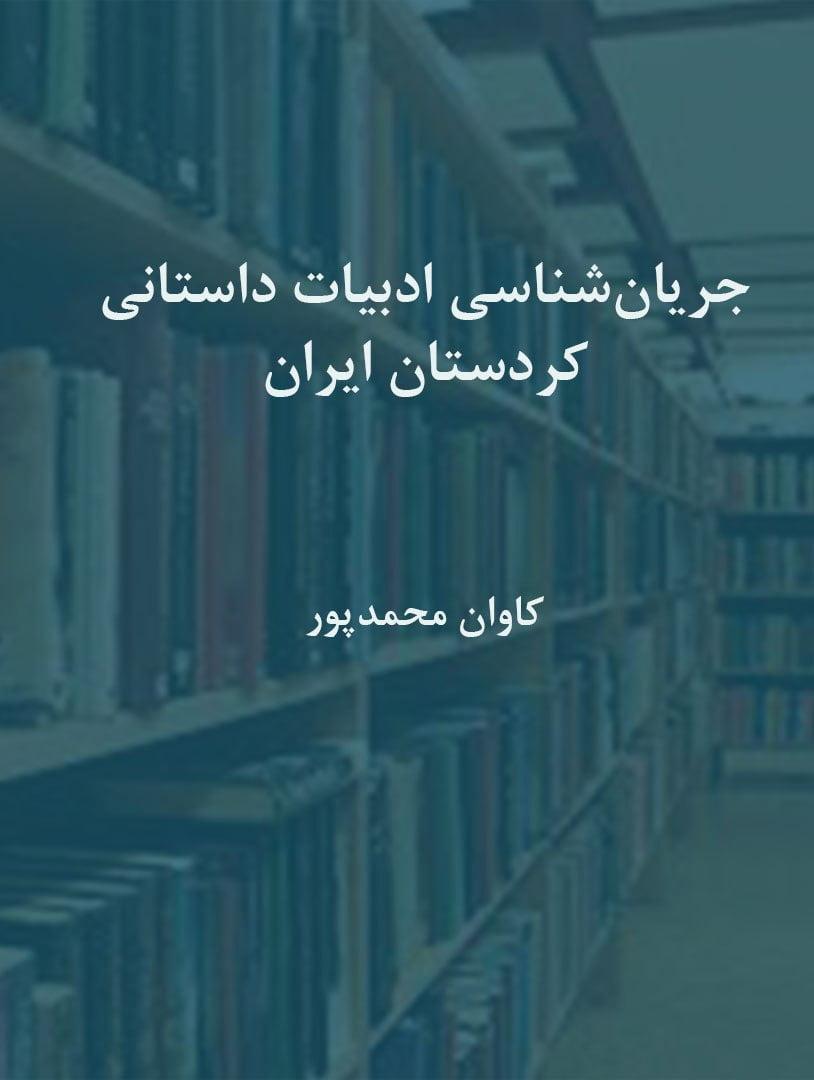 جریان شناسی ادبیات داستانی کردی در ایران