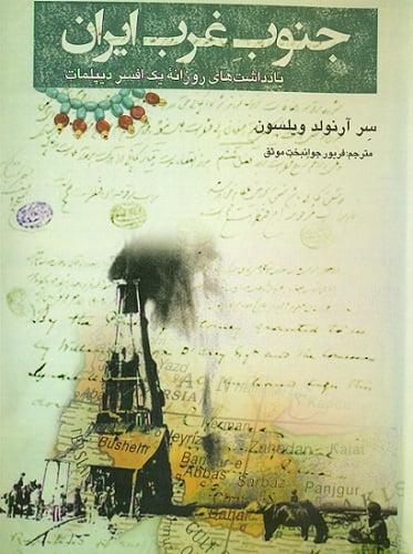هفت سال مثل ایرانیها زندگی کردم