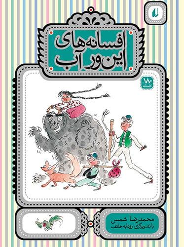 جمع پربار افسانههای ایرانی
