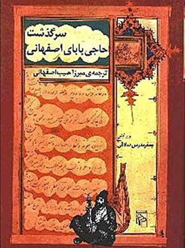 آداب و خلقیات ایرانیان به قلم یک سیاح ایرانی!