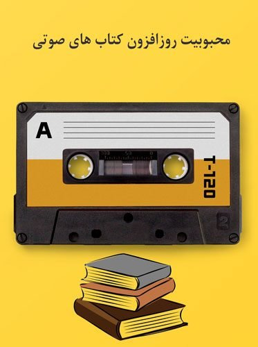 محبوبیت روزافزون کتاب صوتی را میتوان به فال نیک گرفت