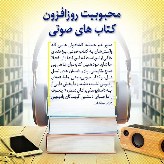 کتاب شنیدن