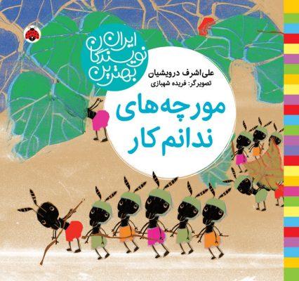 بهترین نویسندگان ایران
