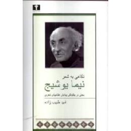 نگاهی به شعر نیما یوشیج
