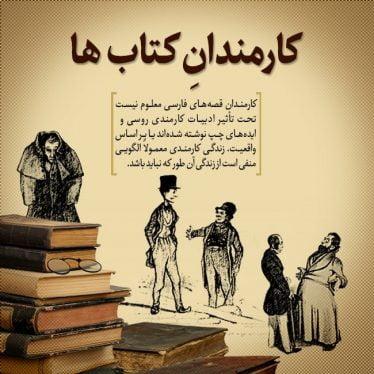 کارمندان کتاب