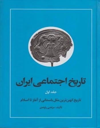 تاریخ اجتماعی ایران جلد اول