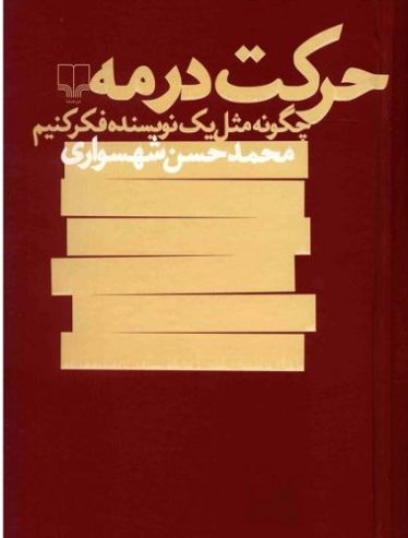 داستان نویسی