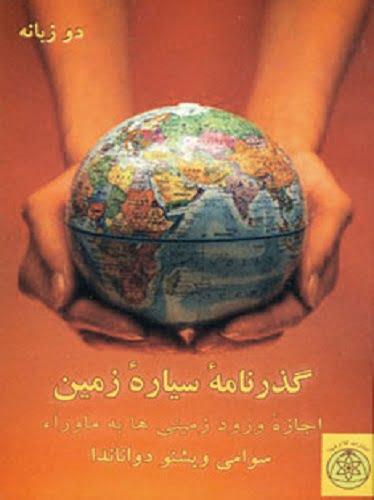 گذرنامه سیاره زمین
