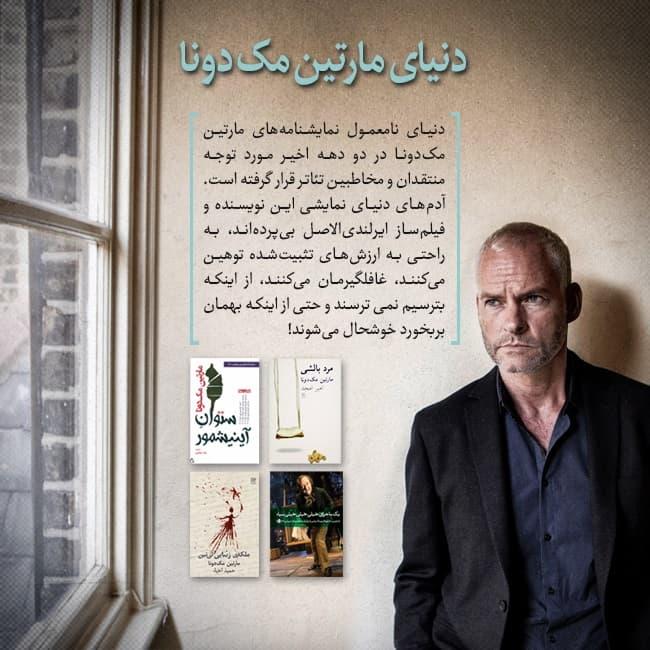 دنیای نمایشنامههای مارتین مکدونا