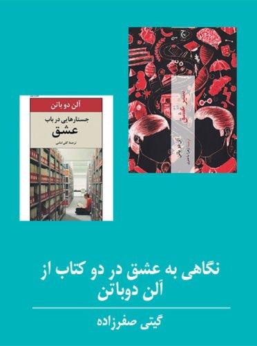 نگاهی به عشق در دو کتاب از یک نویسنده