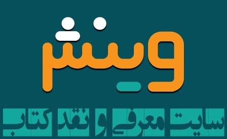 سایت معرفی و نقد کتاب وینش