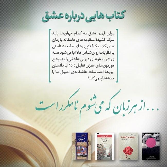 عشق در کتابها