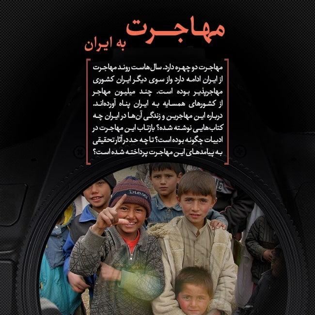 مهاجرت، به ایران