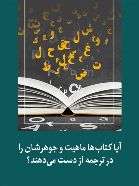 آیا کتابها ماهیت و جوهرشان را در ترجمه از دست میدهند؟