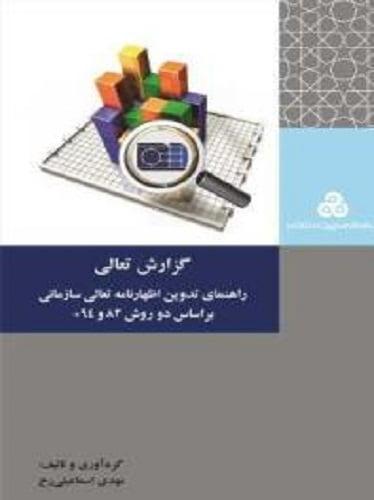 گزارش تعالی، راهنمای تدوین اظهارنامه تعالی سازمانی بر اساس دو روش 82 و 94