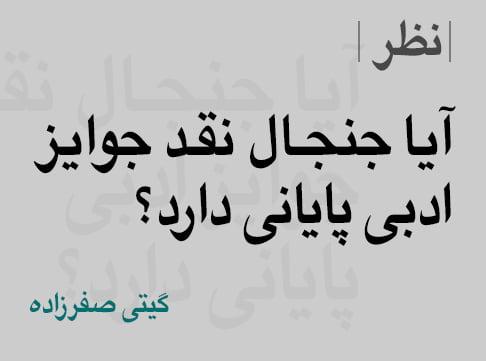 نگاهی به حواشی پیرامون جایزه نقد ادبی هفتمین دوره جایزه جلال آل احمد