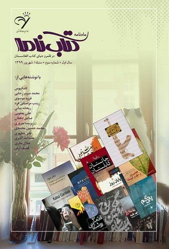 ماهنامهی نقد کتاب در افغانستان: «کتابنامه»