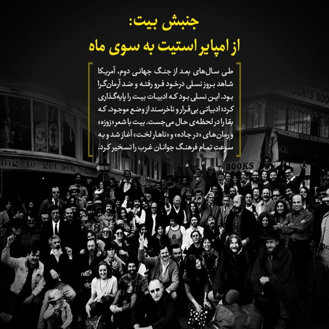 نسل بیت / The Beat generation