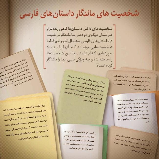 نگاهی به شخصیتهای ماندگار داستانهای فارسی