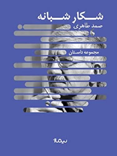 صمد طاهری؛ سی سال بعد