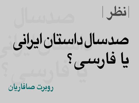 صد سال داستانِ ایرانی یا فارسی؟