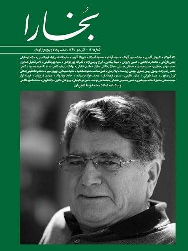 شماره صدوچهلم بخارا: یادنامه محمدرضا شجریان