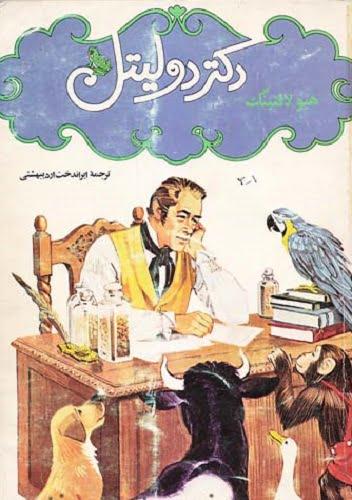 ۷ کتاب، برای دوستی کودکان با حیوانات