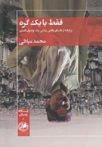 داستان پرمشقت مهاجرت دو نوجوان افغانستانی