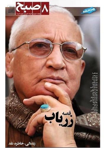 قصه زریاب، از زبان روزنامه هشت صبح افغانستان