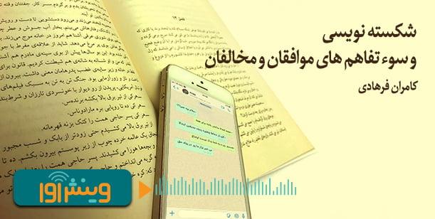 شکسته نویسی و سوء تفاهم های موافقان و مخالفان