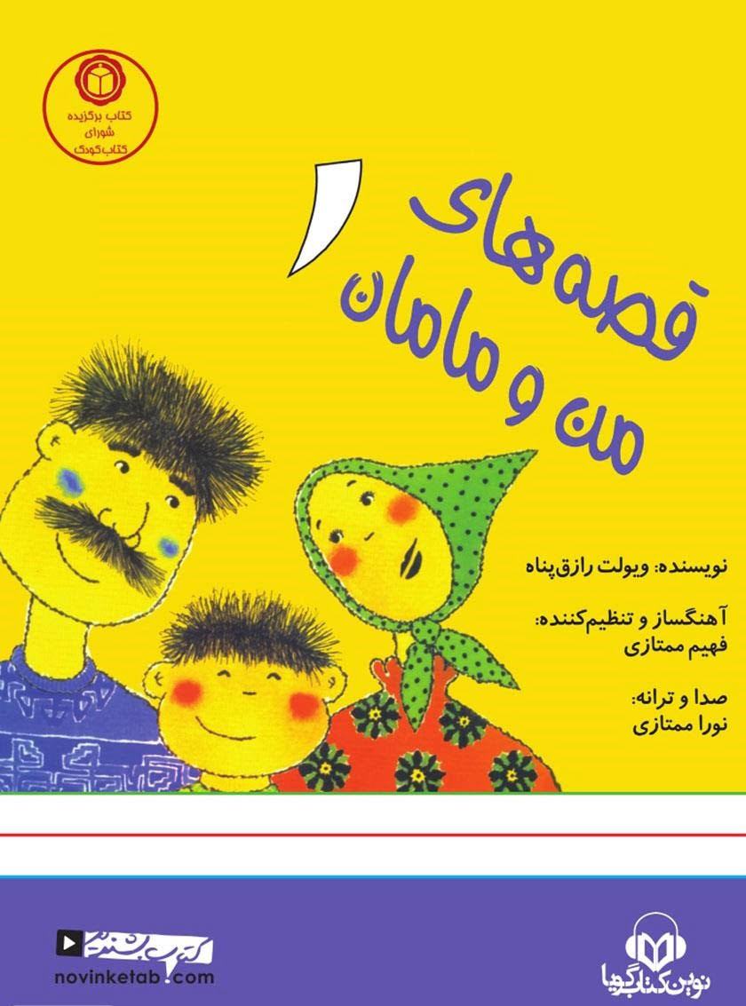 کتاب صوتی قصههای من و مامان 1