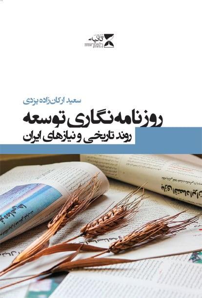 روزنامه نگاری توسعه