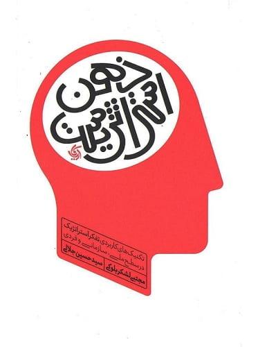 تفکر استراتژیک ذهن استراتژیست میخواهد