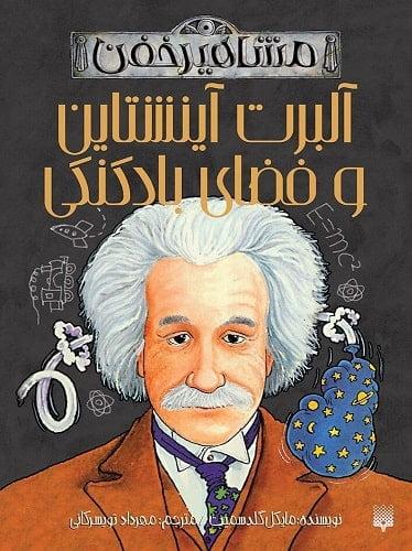 آلبرت آینشتاین و فضای بادکنکی