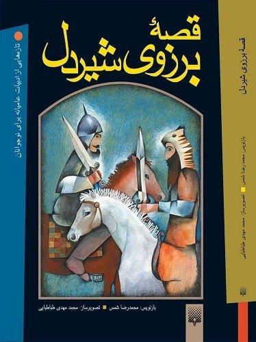 قصه برزوی شیردل